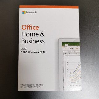 Microsoft - Office 2019 Home Business for PC