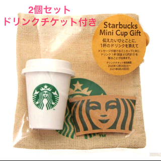 スターバックスコーヒー(Starbucks Coffee)のスタバ ミニカップギフト 2012 2個セット ドリンクチケット付き(フード/ドリンク券)