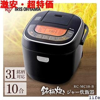 ☆ 炊飯器 1升 米屋の旨み 銘柄炊き ジャー炊飯器 RC ヤマ アイリス 17(その他)
