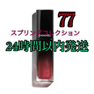 CHANEL - ♡数量限定♡ CHANEL シャネル アリュールラック 77 新品