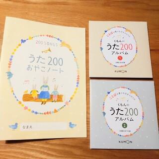 【おやこノート付き】くもんのうた200アルバム 全2巻(童謡/子どもの歌)