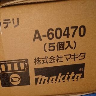 マキタ(Makita)のマキタ バッテリーBL1860B×5(工具/メンテナンス)