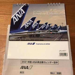 エーエヌエー(ゼンニッポンクウユ)(ANA(全日本空輸))のANA 株主優待品 2021  卓上カレンダー 匿名配送(カレンダー/スケジュール)