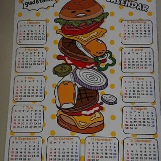 グデタマ(ぐでたま)のぐでたま カレンダー サンリオ(カレンダー/スケジュール)