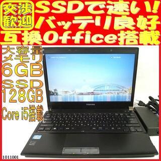 東芝 ノートパソコンR732/G Windows10 SSD搭載
