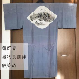 アンティーク着物 男物長襦袢 正絹 絞り墨彩画(着物)