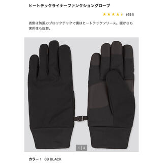 ユニクロ(UNIQLO)のユニクロ ヒートテックライナーファンクショングローブ(手袋)