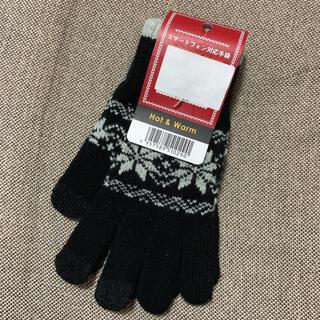 スマートフォン対応 手袋(手袋)