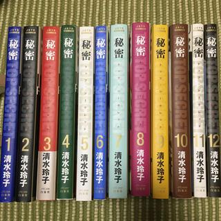 ハクセンシャ(白泉社)の秘密 トップ・シ-クレット 全12巻(全巻セット)