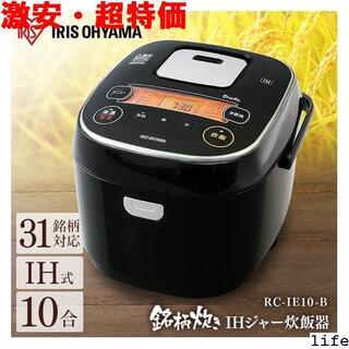 ☆ 炊飯器 1升 米屋の旨み 銘柄炊き IHジャー炊飯器 イリスオーヤマ 20(その他)
