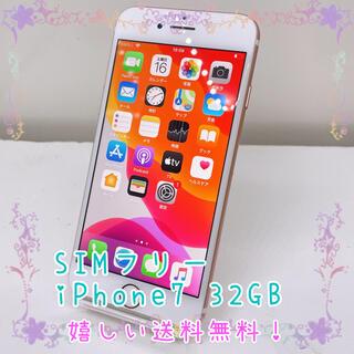 iPhone - SIMフリー Apple iPhone7 32GB #012