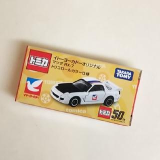 Takara Tomy - ヨーカドー◆ マツダ RXー7 /トリコロールカラー仕様