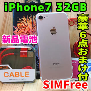アップル(Apple)のiPhone7 SIMフリー 32GB 51 ローズゴールド 新品バッテリー(スマートフォン本体)
