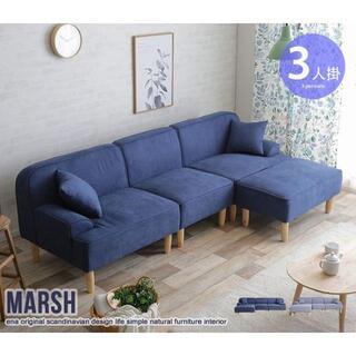 Marsh 3人掛カウチソファ ブルー(三人掛けソファ)