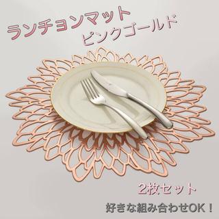 高級ランチョンマットダリア北欧フランフラン風【ピンクゴールド】シリコン(テーブル用品)