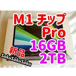 Apple - 【メモリ16GB】MacBook Pro M1チップ 2020 2TB シリコン