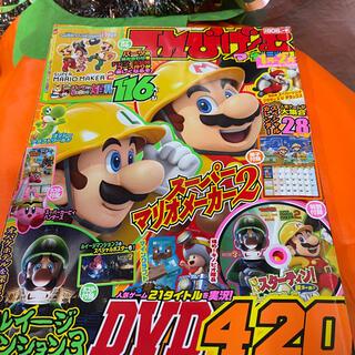 雑誌 テレビゲーム(キッズ/ファミリー)