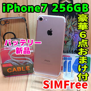 アップル(Apple)のiPhone7 SIMフリー 256GB 39 ローズゴールド 電池交換済(スマートフォン本体)