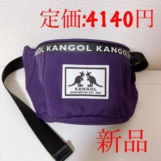 カンゴール(KANGOL)の【新品】KANGOL ウエストポーチ(ウエストポーチ)