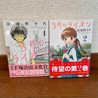 3月のライオン 羽海野チカ 1巻 2巻(少女漫画)
