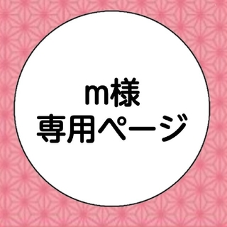 m様⭐専用ページ(ガーランド)