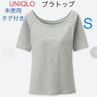 UNIQLO - UNIQLO ブラトップ Tシャツ Sサイズ