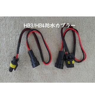 新品 HB3/HB4 防水カプラー HID バルブ 防水コネクター変換ハーネス(汎用パーツ)