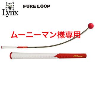 リンクス(Lynx)のフレループ (ゴルフ)