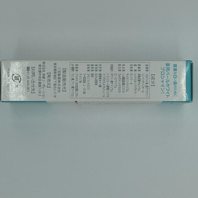 薬用パールホワイトプロシャイン 40g 新品未開封品 コスメ/美容のオーラルケア(歯磨き粉)の商品写真