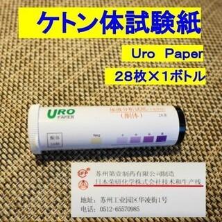 高精度ケトン体試験紙 28本入 1ボトル(その他)
