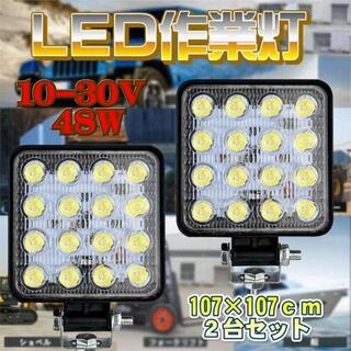 LED ワークライト大 48w 12v-24v対応 ライト110(工具)