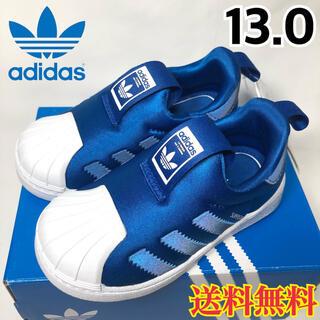 アディダス(adidas)の【新品】アディダス スーパースター キッズスニーカー ブルー 13.0(スニーカー)