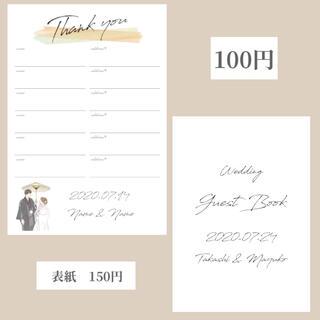 チサキ様専用 芳名帳 ゲストブック 結婚式 ウェディング(その他)