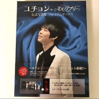 ユチョンinミス・リプリー公式 写真集プレミアムボックス Yuchun DVD(K-POP/アジア)
