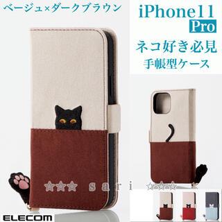 エレコム(ELECOM)の★iPhone11Pro 小ネコ 【ベージュ×ダークブラウン】手帳型カバー(iPhoneケース)