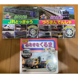 列車大集合他DVD本3点セット(電車のおもちゃ/車)