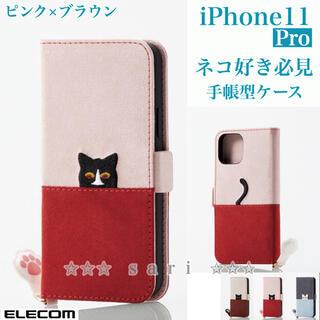 エレコム(ELECOM)の★iPhone11Pro 小ネコ 【ピンク×ブラウン】手帳型カバー(iPhoneケース)