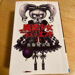 アキタショテン(秋田書店)の魔法少女・オブ・ジ・エンド 1から4巻(少年漫画)