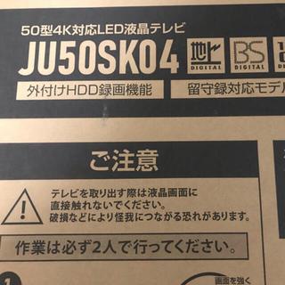 4k 50型 テレビ