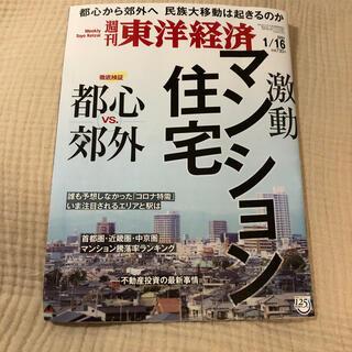 週刊 東洋経済 2021年 1/16号
