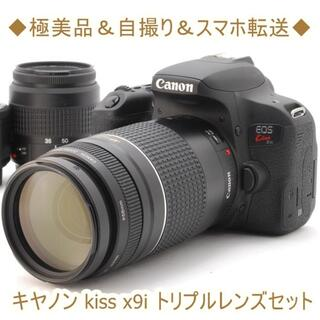 Canon - ◆極美品&自撮り&スマホ転送◆キヤノン kiss x9i トリプルレンズセット