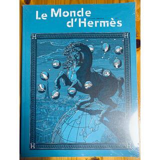エルメス(Hermes)の新品未開封 エルメスの世界 2020年秋冬 最新号 HERMES(ファッション/美容)