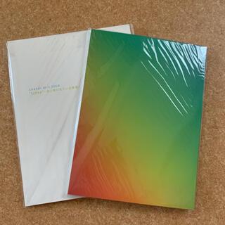 嵐 - 嵐 パンフレット 2冊セット! BW & scene 君僕