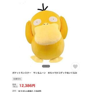 ポケモン - 新品未使用♡ポケットモンスターサン&ムーンめちゃでかコダックぬいぐるみ