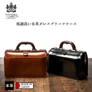 Hamilton - 最安値 高級本革使用 ダレスバッグ 豊岡製鞄 日本製 ビジネスバッグ 22305