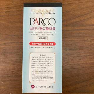 PARCO 株主優待 お買い物優待券 4000円分(ショッピング)