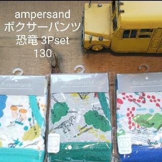 ampersand - 新品 130センチ ampersand  下着 ボクサーパンツ  恐竜 3セット