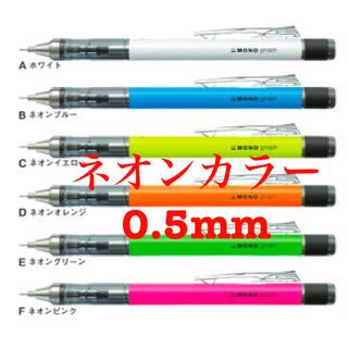 トンボエンピツ(トンボ鉛筆)の6種類から選べるモノグラフ シャープペンシルネオンカラー0.5mm(その他)