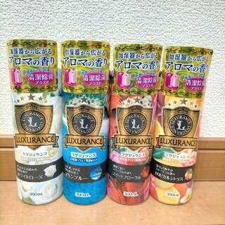 ラグジュランス 4種類の香りセット(加湿器/除湿機)