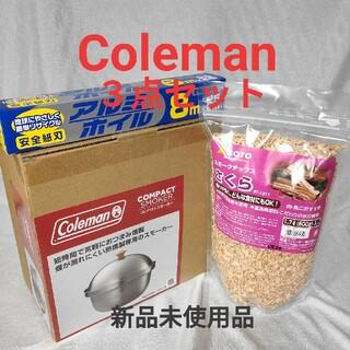 コールマン(Coleman)の新品未使用品 コールマン コンパクトスモーカー 3点セット(調理器具)